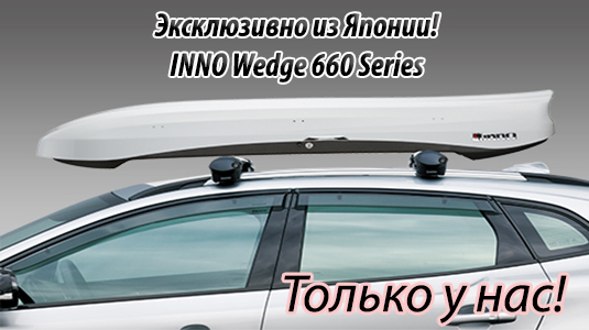 INNO Wedge series 660